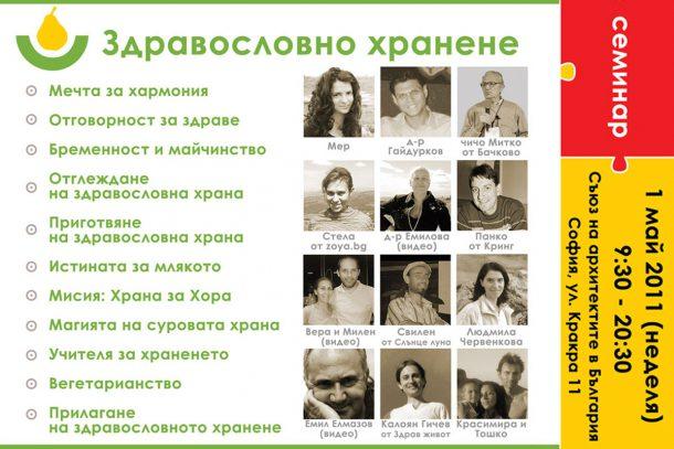 """семинар """"Здравословно хранене 2011"""