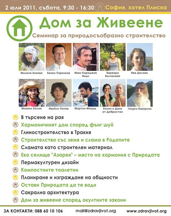 """Семинар """"Дом за живеене"""" 2011"""