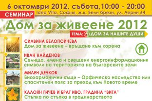 """Семинар """"Дом за живеене"""" 2013"""