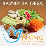 Kring