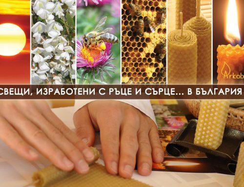 Свещи, изработени с ръце и сърце… в България