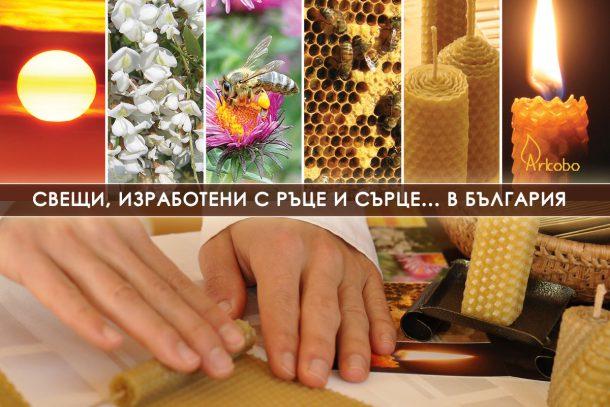 Свещи, изработени с ръце и сърце... в България