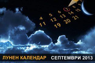 Lunen-Kalendar-Chicho-Mitko-2013-09