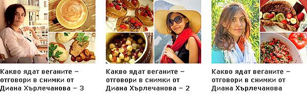 Diana-Harlechanova-kakvo