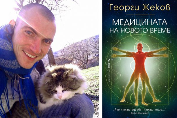 Медицината на новото време от Георги Жеков