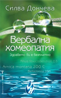 Verbalna-homeopatiya