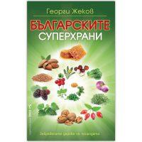 """книга """"Българските суперхрани"""""""