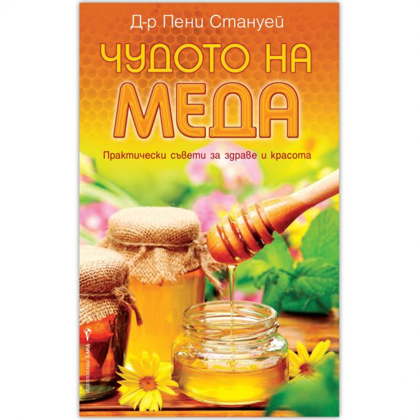 """книга """"Чудото на меда"""""""