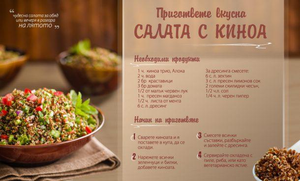 Kinoa-recipe
