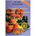 """книга """"Здравословен начин на живот"""" от Пол Брег"""