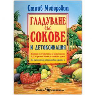 """книга """"Гладуване със сокове и детоксикация"""" - Стийв Мейеровиц"""