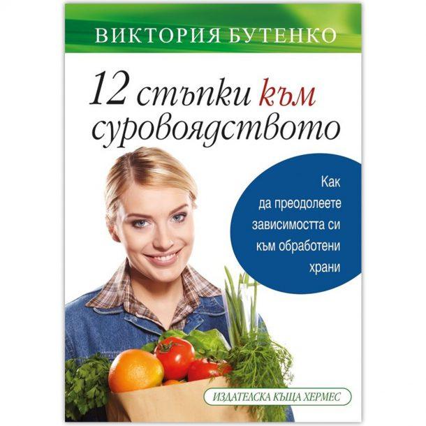 книга на Виктория Бутенко