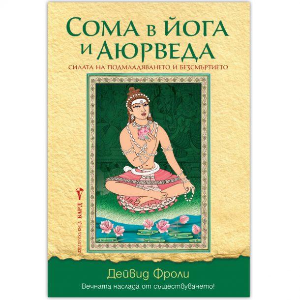 """книга """"Сома и Аюрведа"""" от Дейвид Фроли"""