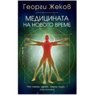"""книга на Георги Жеков - """"Медицината на новото време"""""""