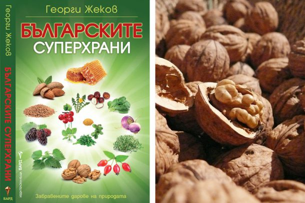 Bulgarskite-Super-Hrani-orehi