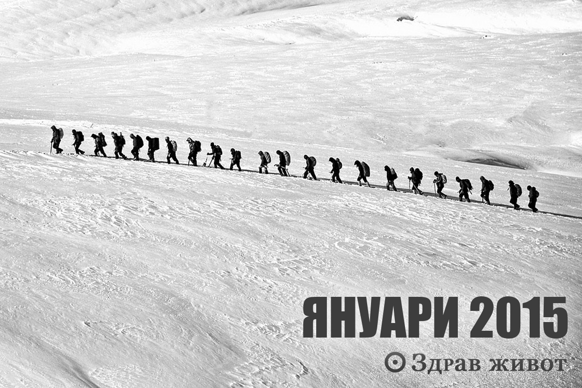 зимен преход в планината
