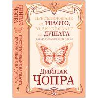 книга от Дийпак Чопра
