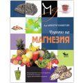 книга от д-р Пашкулев