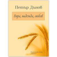 """книга на Петър Дънов - """"Вяра, надежда, любов"""""""