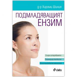 книга на д-р Шиния
