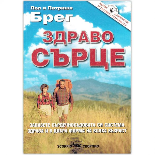 """книга """"Здраво сърце"""" на Пол Брег"""