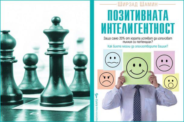 """Саботьорите и мъдреца - откъс от """"Позитивната интелигентност"""""""
