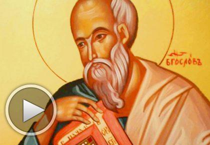 Свето Евангелие от Йоан - аудио
