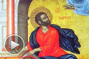 Свето Евангелие от Марка – аудио