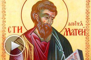 Свето Евангелие от Матей - аудио