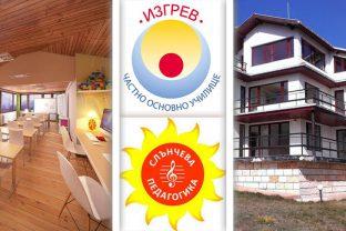 """Отваря врати основно училище """"Изгрев"""" – дом на слънчевото детство"""