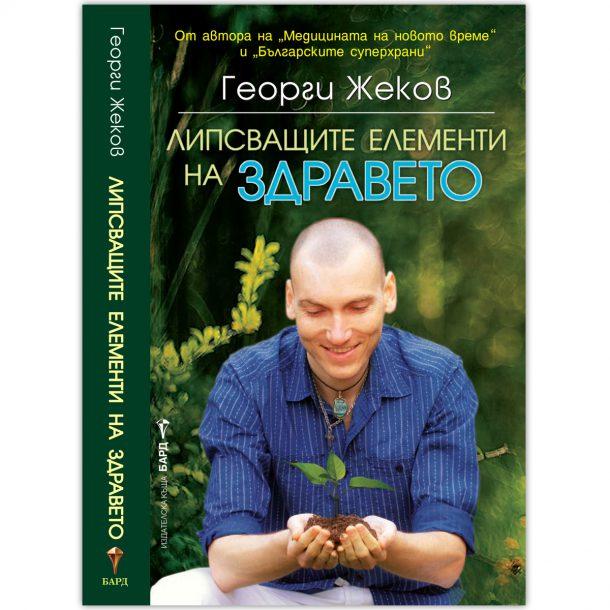 Липсващите елементи на здравето - Георги Жеков