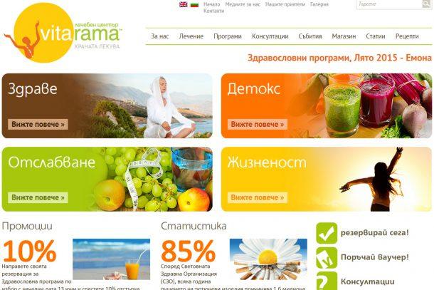 Здравословни програми Vita Rama, Лято 2015