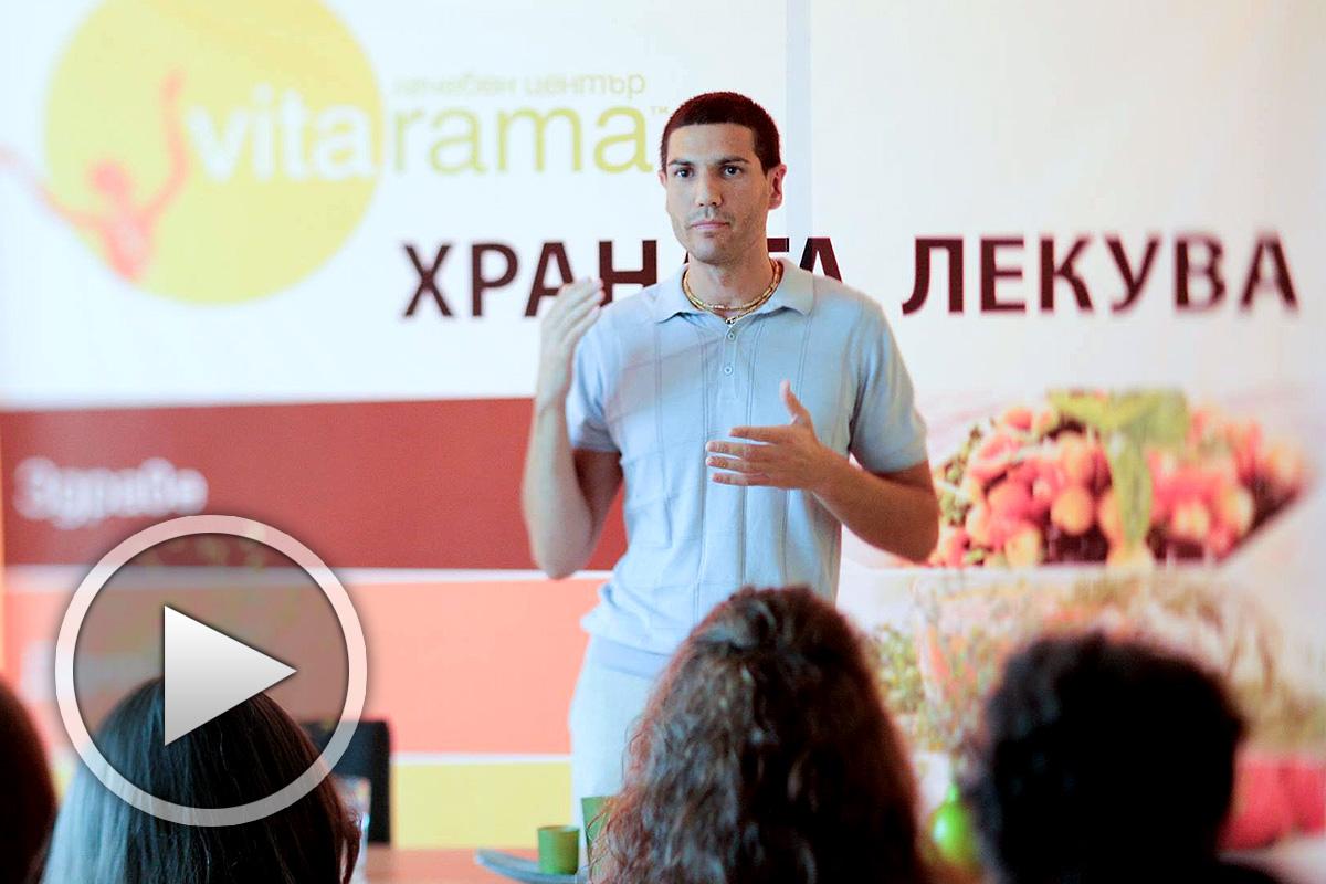 Пълноценно растително хранене - Слави Славов от лечебен център Vita Rama