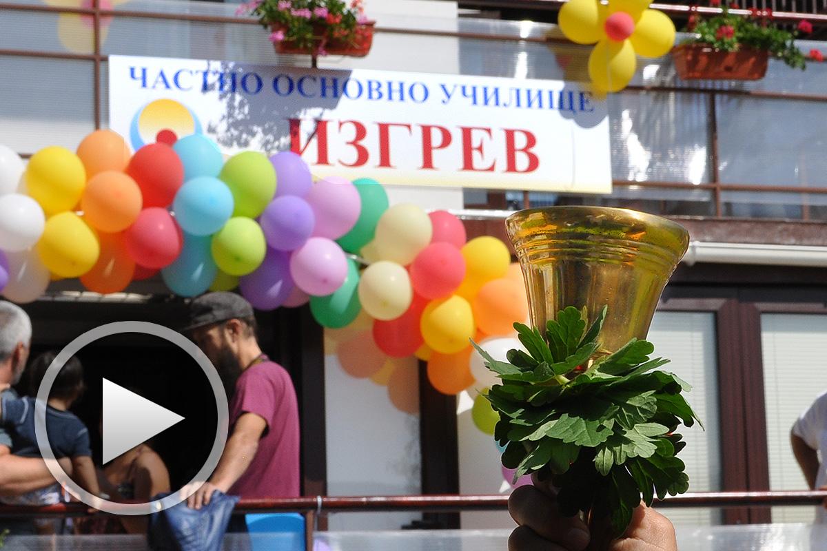 """Изгревът на училище """"Изгрев"""" - документален филм"""