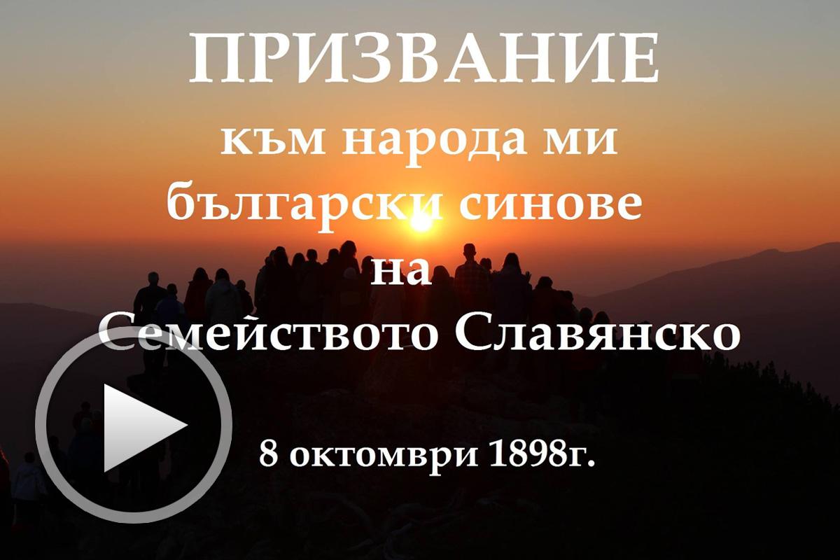 Призвание към народа ми български синове на Семейството Славянско