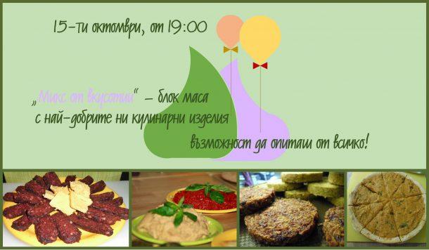 """""""Микс от вкусотии"""" - шведска маса в новия здравословен ресторант"""