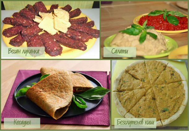 Вкусна и здравословна храна
