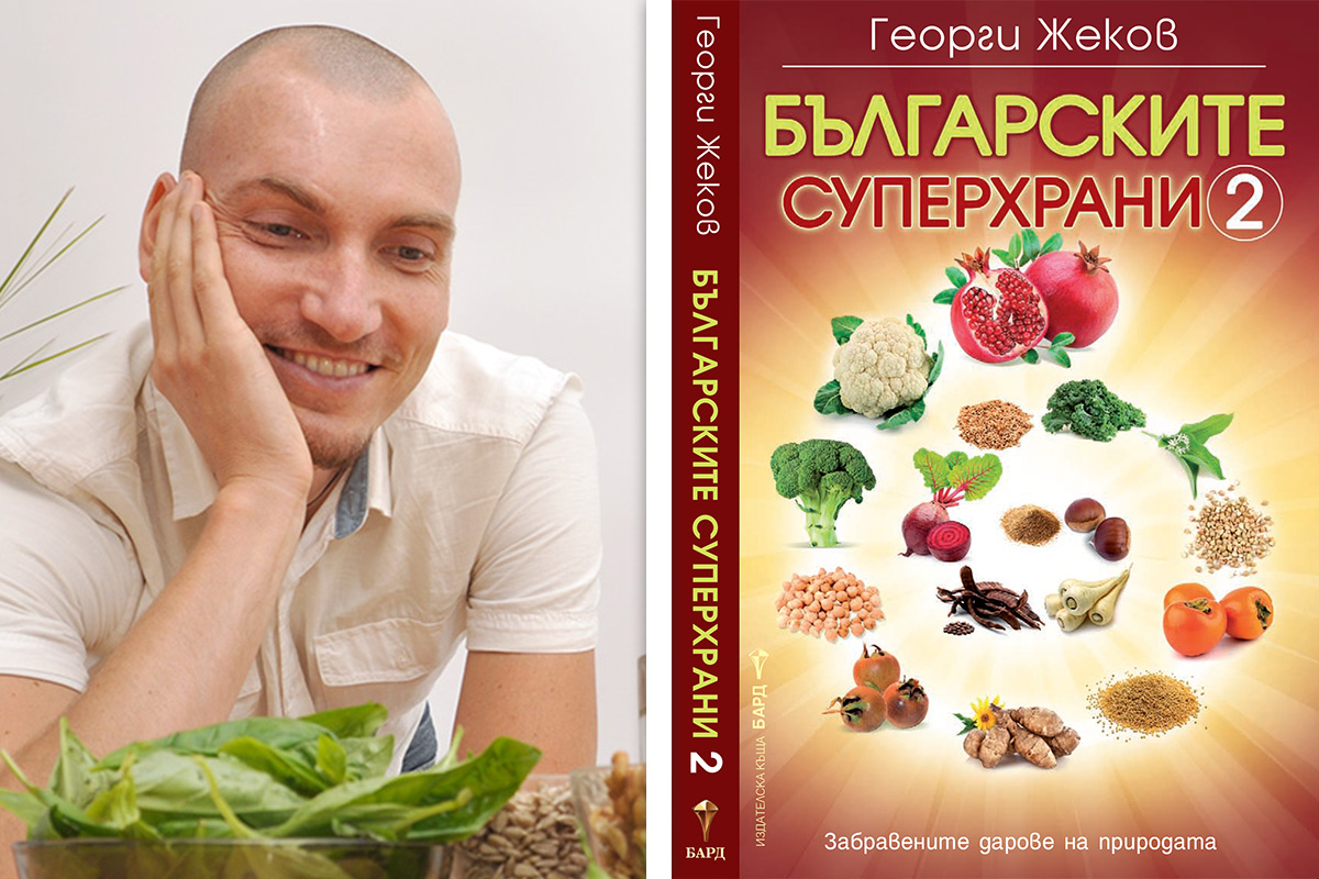 Българските суперхрани - втора книга
