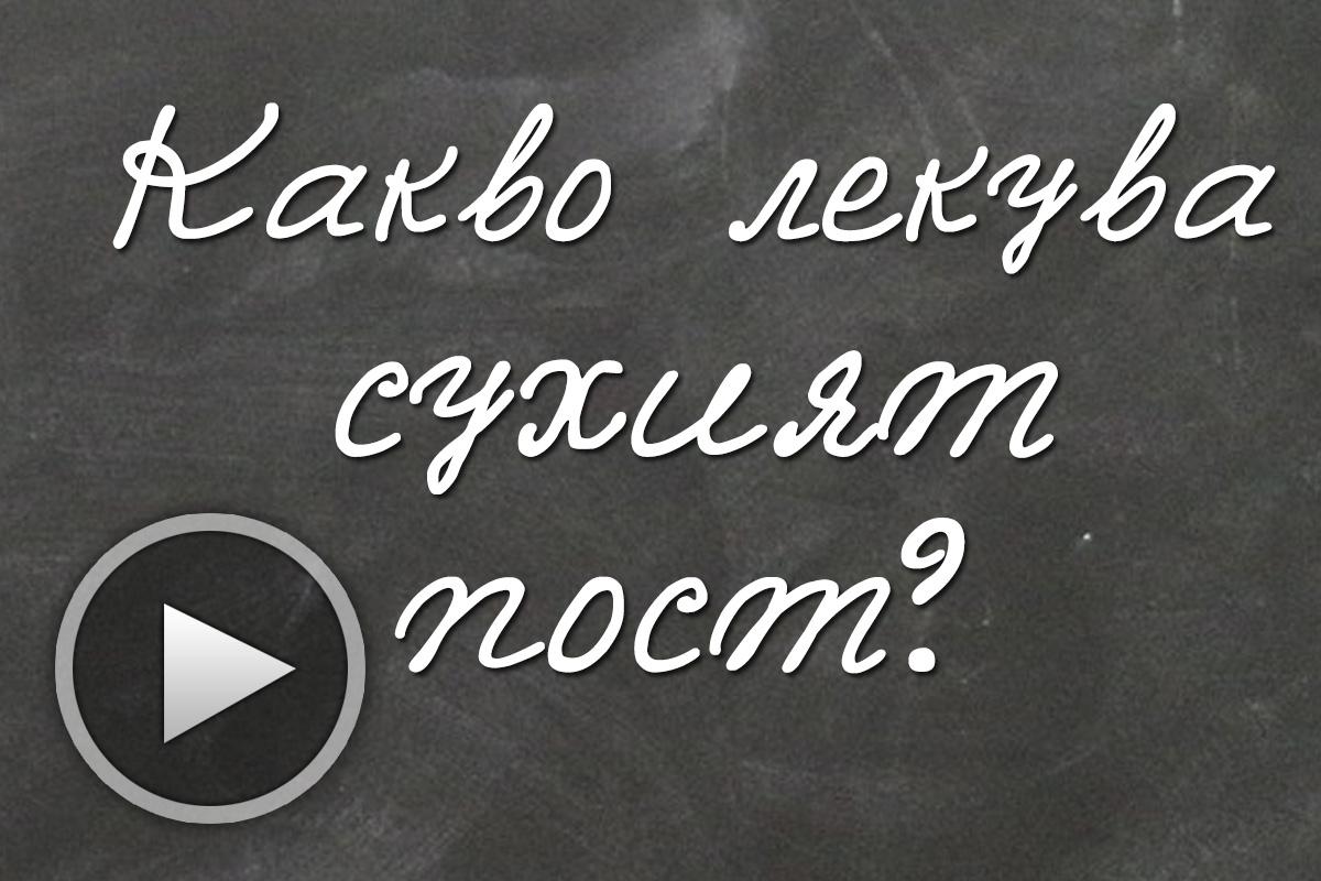 Какво лекува постът - Въпроси за поста с Георги Костов - 2