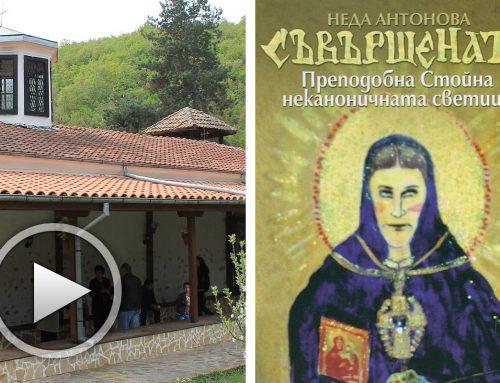 """Съвършената…"""" – предаване с Неда Антонова по Нощен Хоризонт"""