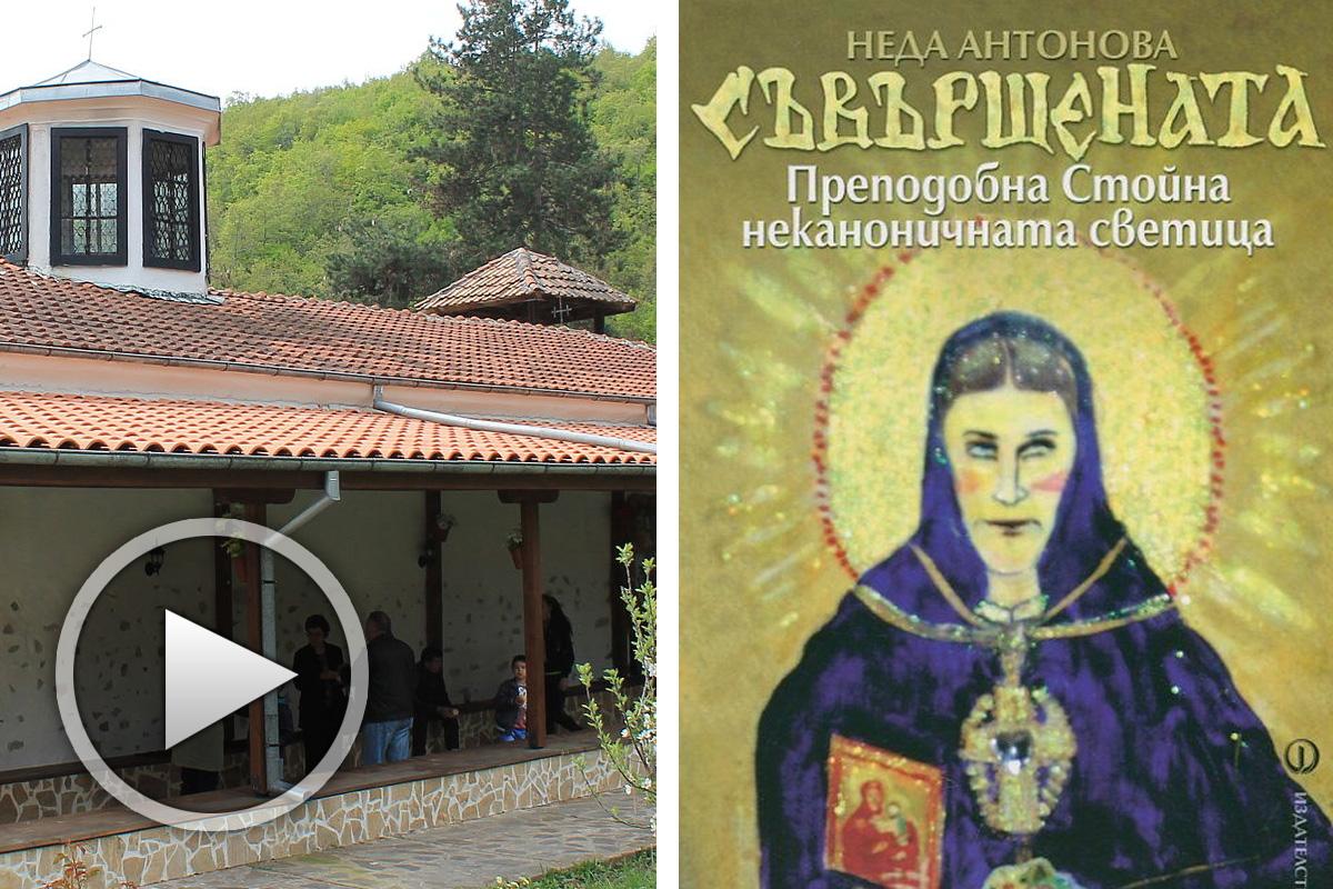 """Съвършената..."""" - предаване с Неда Антонова по Нощен Хоризонт"""
