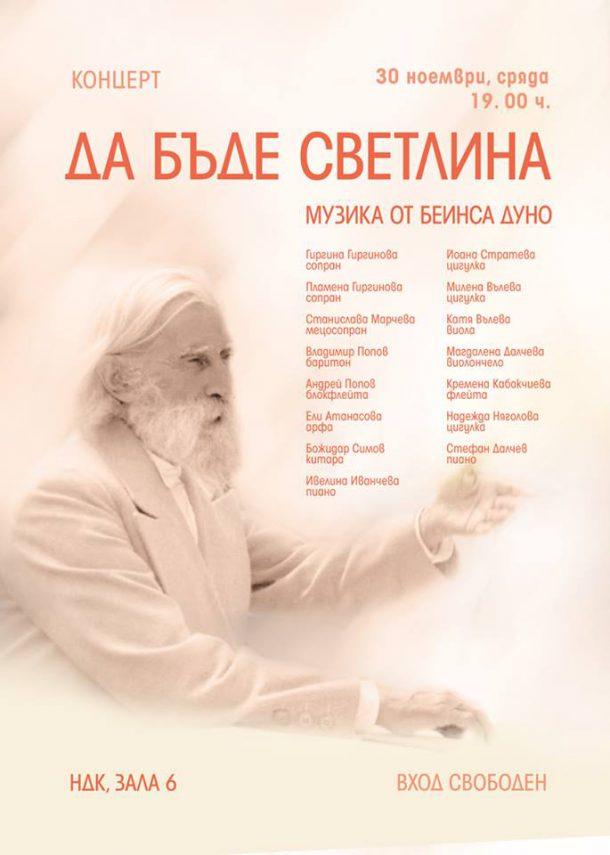 """Концерт с музика на Учителя: """"ДА БЪДЕ СВЕТЛИНА"""" - 30.11.2016"""
