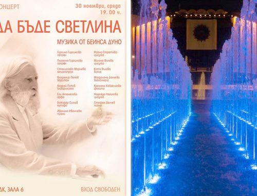 """Концерт с музика на Учителя: """"ДА БЪДЕ СВЕТЛИНА"""" – 30.11.2016"""