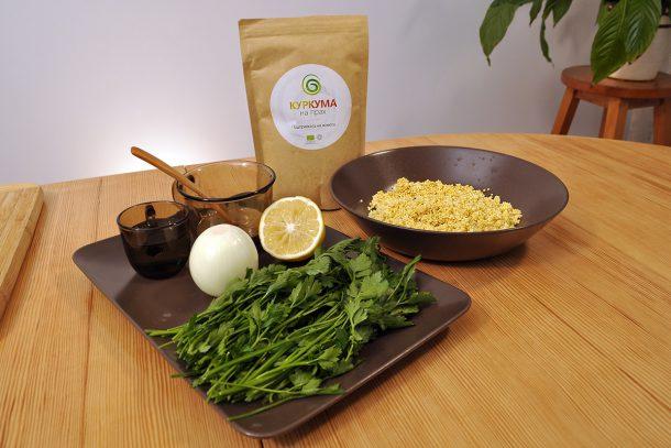 Просена салата с магданоз, лук и куркума