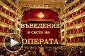 Опера в училище