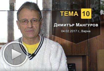 Идването на Ариман (Тема 10) - Димитър Мангуров