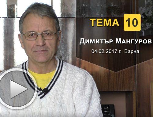 Идването на Ариман (Тема 10) – Димитър Мангуров