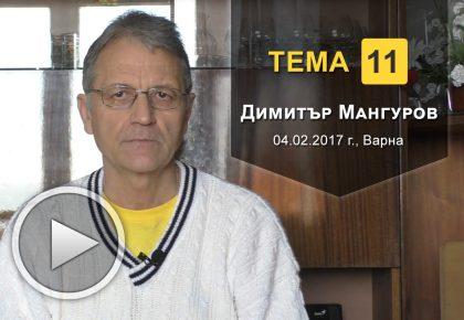 Новото социално устройство (Тема 11) - Димитър Мангуров