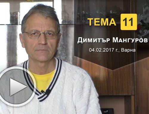 Новото социално устройство (Тема 11) – Димитър Мангуров