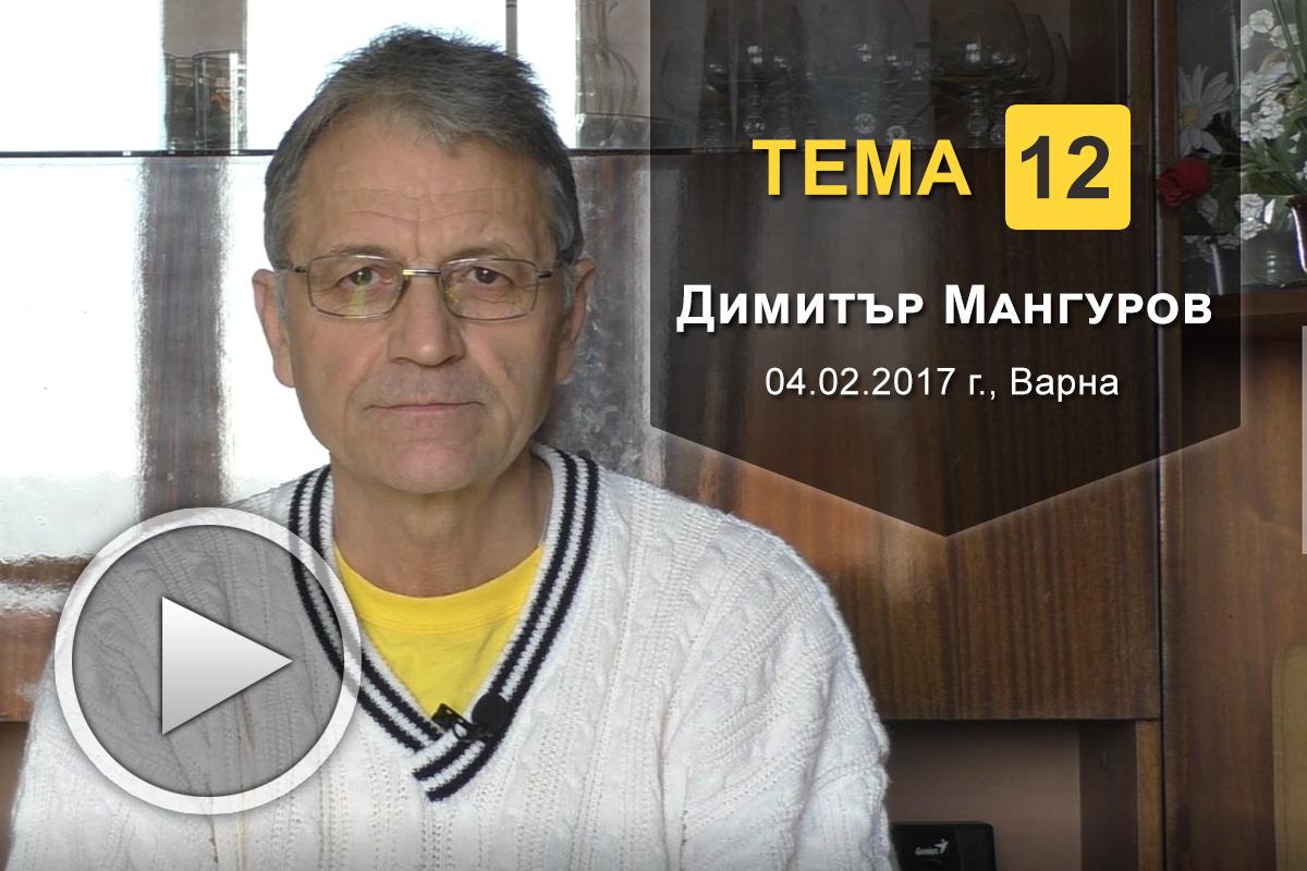 За мистерията на българския народ (Тема 12) - Димитър Мангуров